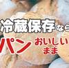 パンを冷凍するなら「パンおいしいまま」で保存しちゃおう!