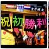 ついに掴んだ初勝利!【Fリーグ第15節】町田 vs 浜松