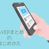 月間593万PV獲得!儲かる「Naverまとめ」のはじめかた - Vol.1