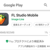 Android版FL Studio Mobileを買った