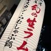 【オススメ5店】福島・野田(大阪)にあるジンギスカンが人気のお店