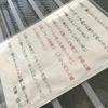 美味しかったトンカツの話し 〜高田馬場「成蔵」〜