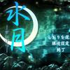 『水月』を読む 前夜(感想・レビュー)