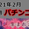 ギャンブル魔神【パチンコ編】