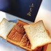 殿堂入りのお皿たち その145【ふじ森 の プレミアム食パン】