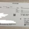 【配当】ヤマトインターナショナル(8127)から配当の案内が届きました