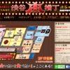 【おじゃMAP!!】渋谷肉横丁で新メニューを食べ尽くす、渡辺直美一行
