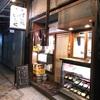 横浜・弘明寺『いなせ寿司 弘明寺店』回転寿司並みの低価格で毎日通える(?)下町の貴重なお寿司屋さんです。