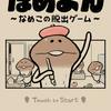 なめよん~なめこの脱出ゲーム~ Forever with タイガーなめこ!!