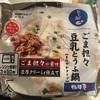 糖質制限おすすめ食材ファイル002 ごま担々豆乳豆腐鍋 相模屋