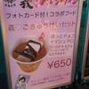 (メモ)上坂すみれFCイベント「『義♡バレンタイン』昼の部&夜の部」行ってきた