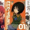 【最大65%OFF】少年エース大祭セール!『未来日記』『NHKへようこそ!』『日常』など