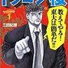底辺校の生徒が東大受験を目指す、コミック「ドラゴン桜」を全巻読了