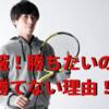 テニスの試合で勝ちたいのに勝てない理由!