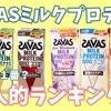 【ランキング】SAVASミルクプロテイン一番美味しいのは〇〇!【レビュー】