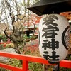 【子連れお出かけ】愛宕神社に七五三の下見に行きました