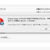 iTunesで謎のエラー(-42408)が出て困ったのでAppleのサポートに連絡した
