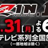 「RIZIN」メイウェザー対那須川天心!結果はどうなるのか勝負の行方!勝つ負けるか、本気か!ところで何チャン?何時?