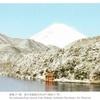 【ポスクロ】富士山カードで日本の春夏秋冬を伝えます