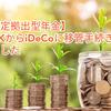 【iDeCo】企業型確定拠出年金(401K)から個人型確定拠出年金(iDeCo)への変更!その理由と変更方法は?