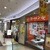 名代ラーメン亭博多駅地下街店 変わり続ける博多駅に・・・・