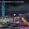 台北101の新年を祝う花火のスケール感がすごい