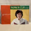 『クリスタルモーニング』石川優子