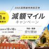 【ANA】国際線特典航空券 減額マイルキャンペーン
