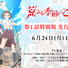 TVアニメ『荒ぶる季節の乙女どもよ。』「第1話特別版 先行試写配信」実施決定!
