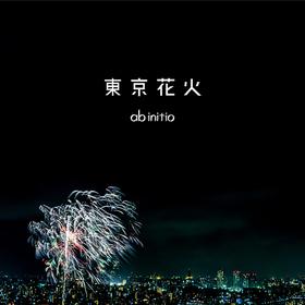 「ab initio(アブイニシオ)」、オーディションでグランプリを獲得した楽曲『東京花火』をLINE MUSIC限定で配信スタート