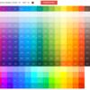 カラーコードの選定にはこのサイト