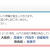 大阪府の大規模停電 爆発音がしてマンホールのふたが浮いた? 送電ケーブルの破損が原因か?
