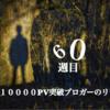 【函館でブログ×理学療法士×複業。ブログ成果報告】60週目(1/9〜1/15)