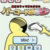 ハゲを笑いに変えてポジティブに捉えるゲームアプリ4選