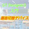 【入門編】GT Designer3によるタッチパネル講座003 ー画面切替デバイス設定ー