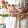 男が旦那さんに語る!妻が妊娠中に夫が出来ること。