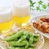 ビールのおつまみは何ですか?やっぱり枝豆がいいのかな。