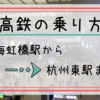 中国版 新幹線・高鉄に乗って、上海虹橋駅から杭州東駅へ 切符購入方法など解説