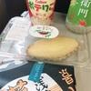 東京駅で芋まみれ