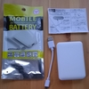 DIY iPhoneバッテリー移植方法(100均のバッテリーをiPhone に付けてみた)