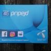セルビアで使用したtelenorのプリペイドFree SIM
