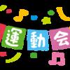 ジャニヲタ一年生、大運動会に行く。①経緯編