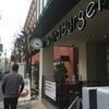 南青山「ザ・サードバーガー」は噂に違わず美味しかった!