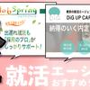 就活エージェントランキング【おすすめ1位〜16位】※3/24更新