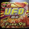 昨日の昼食に【日清焼そばU.F.O.テリヤキ&マヨ】を食べてみました。