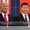 FX週間レポート (12月第1週)|G20首脳会議でのトランプと習近平の会食が、90日間関税引き上げを一時停止した