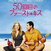 最もおすすめのラブストーリー映画★50回目のファーストキス