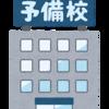 【大学受験】高校生の塾選び!ポイントとおすすめ塾