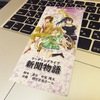 谷藤海咲さんが出演した舞台「新聞物語」の感想