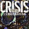 【CRISIS(クライシス)】感想・ネタバレ|規格外のアクション新ドラマ【最新話】